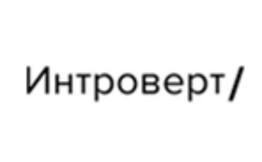 Интроверт logo